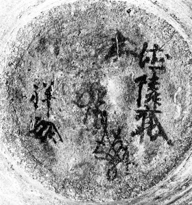 Ciphers of past owners on the base of the tea-leaf storage jar named Chigusa Courtesy Freer Gallery of Art